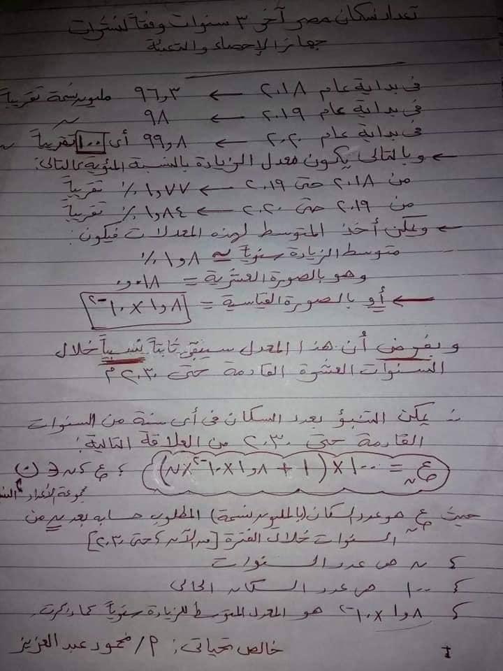 كل ما يخص مادة الرياضيات في الأبحاث المطلوبة للمرحلة الإعدادية 6