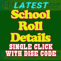 Know your School Roll particulars with full details    If you want to know the total roll particulars with full details of any school, here You will get total school online roll particulars with Child-ID, Revenue Village Name, Admission Number, Sur Name, Name, Studying Class, FatherName, MotherName, Date of Birth, Date of Admission details. These details are based on AP Schools roll particulars as per Child info or cse student info - latest updated  Just enter your school dise code which contains 11digits.  Then submit your dise code.  Then automatically you will get total school online roll particulars with Child-ID, Revenue Village Name, Admission Number, Sur Name, Name, Studying Class, FatherName, MotherName, Date of Birth, Date of Admission details as per child info.     మీ పాఠశాల online ROLL particulars ఒక్క క్లిక్ తో child info వెబ్సైట్ లో మీ పాఠశాల లో ఎంతమంది విద్యార్థులు ఆన్లైన్ నమోదు అయ్యారో ఇక్కడ dise కోడ్ ఎంటర్ చేయడం ద్వారా తెలుసుకోవచ్చు.  తరగతి వారీగా విద్యార్థులందరి వివరాలు, తల్లిదండ్రుల పేర్లు, పుట్టిన తేదీ వివరాలు..మొత్తం తెలుసుకోవచ్చు.  పై వివరాలను pdf గా కూడా సేవ్ చేసుకోవచ్చు.