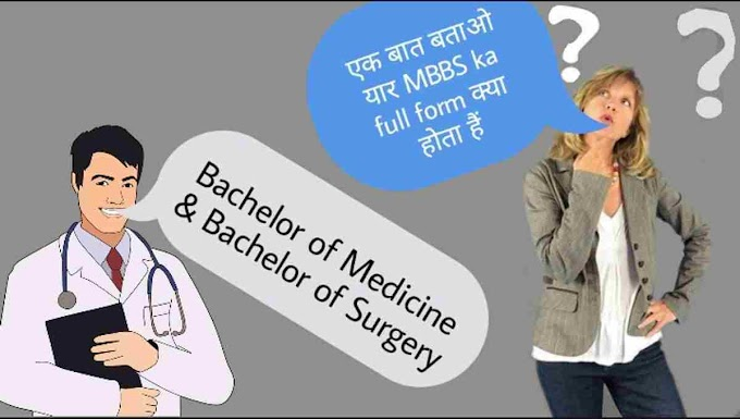 MBBS ka Full form meaning in hindi क्या होता है?