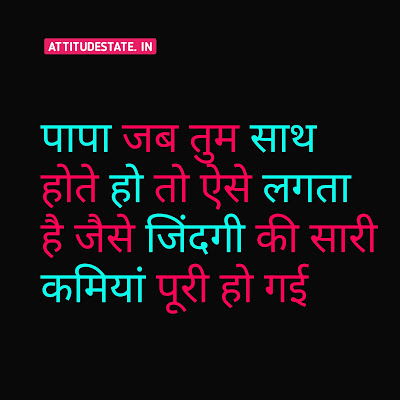 status for mom and dad in hindi