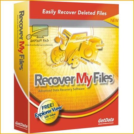 recover my files كامل