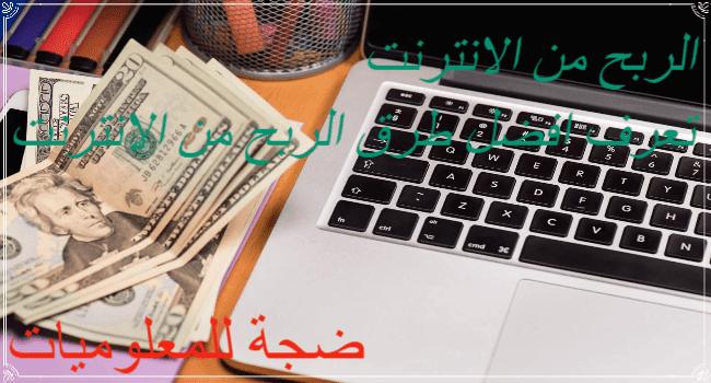 الربح من الانترنت الربح من الانترنت ٢٠٢٠ الربح من الانترنت في مصر الربح من الانترنت عن طريق الهاتف الربح من الانترنت بدون رأس مال الربح من الانترنت بدون راس مال 2020 الربح من الانترنت عن طريق الترجمة الربح من الانترنت 300$ عن طريق كتابة الأسماء فقط الربح من الانترنت من خلال مشاهدة الفيديو الربح من الانترنت يوميا الربح من الانترنت يوتيوب الربح من الانترنت ويسترن يونيون ربح المال من الانترنت يوميا الربح من الانترنت 5 دولار يوميا الربح من الانترنت والسحب من ويسترن يونيون الربح من الانترنت عن طريق ويسترن يونيون كيف يمكن الربح من الانترنت الربح من الانترنت ويكيبيديا الربح من الانترنت والسحب من فودافون كاش الربح من الانترنت و الدفع عن طريق ويسترن يونيون الربح من الانترنت وتحويل المال عن طريق الويسترن الربح من الانترنت وتحويل الفلوس على باى بال الربح من الانترنت والسحب فوري الربح من الانترنت هاكرز الربح من الانترنت هواتف الربح من الانترنت هكر هل الربح من الانترنت حقيقي هل الربح من الانترنت حلال ام حرام ؟ هل الربح من الانترنت حرام هل الربح من الانترنت حلال هل الربح من الانترنت حقيقة هل يجوز الربح من الانترنت هل يمكن الربح من الانترنت الربح من الانترنت نتلر الربح من الانترنت نصب نقطة الربح من الانترنت طريقك نحو الربح من الانترنت قصص نجاح الربح من الانترنت الربح من الانترنت برامج نت الربح من الانترنت مجانا الربح من الانترنت مجانا 2020 الربح من الانترنت من الصفر الربح من الانترنت مع اثبات الدفع الربح من الانترنت من خلال الترجمة الربح من الانترنت من خلال مشاهدة الاعلانات الربح من الانترنت من الهاتف كم الربح من الانترنت الربح من الانترنت للمحترفين الربح من الانترنت للاطفال الربح من الانترنت للمصريين الربح من الانترنت للمبتدئين 2019 الربح من الانترنت للجزائريين الربح من الانترنت للجزائريين 2020 الربح من الانترنت للمبتدئين 2018 الربح من الانترنت للمبتدئين مجانا الربح من الانترنت كاش يو الربح من الانترنت كرة القدم الربح من الانترنت كتب الربح من الانترنت كتاب الربح من الانترنت كورس الربح من الانترنت كيف الربح من الانترنت كذب الربح من الانترنت كاش الربح من الانترنت قوقل قنوات الربح من الانترنت تيليجرام قسم الربح من الانترنت قناة الربح من الانترنت قصص الربح من الانترنت قنوات الربح من 