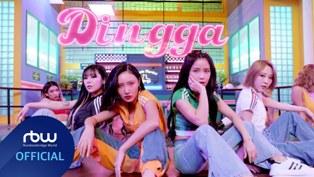 Dingga (딩가딩가) Lyrics - MAMAMOO