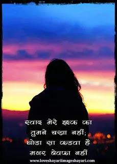 Achi shayari broken heart quotes in hindi.