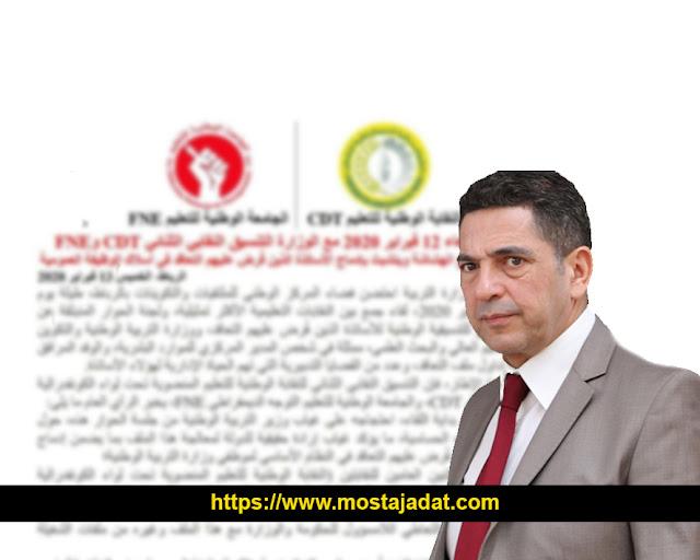 """المكتبان النقابيان """"CDT"""" و """"FNE"""" يصعدان خطابهما ضد وزارة أمزازي"""