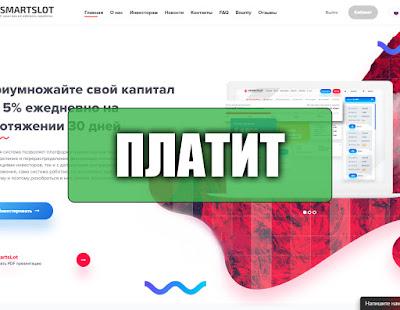 Скриншоты выплат с хайпа smartslot.biz