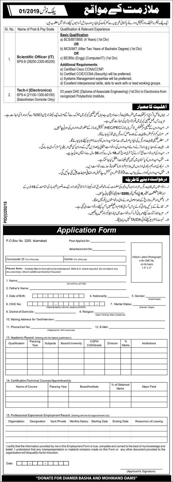 Pakistan Atomic Energy Commission PAEC Jobs Po Box 3255 Islamabad