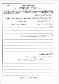 امتحان تربية وطنية الصف الثالث الثانوي بالاجابات 2021