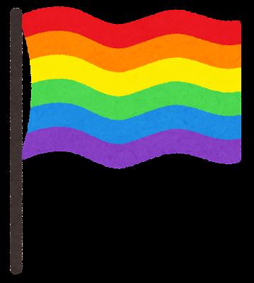 虹色の旗のイラスト