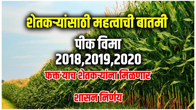 पीक विमा वाटपासाठी निधी मंजूर, फक्त याच शेतकऱ्यांना मिळणार  || pik vima vatap.