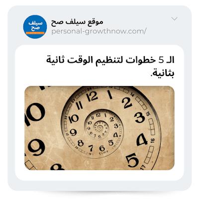 خطوات تنظيم الوقت