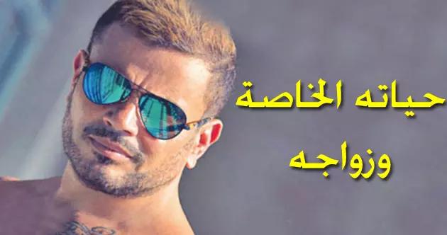 معلومة عن عمرو دياب