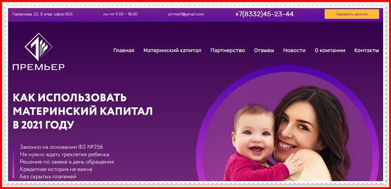 Мошеннический сайт kpk-premier.ru – Отзывы, развод, платит или лохотрон? Мошенники КПК Премьер