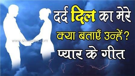 Dard Dil ka Mere Kya Bataye | दर्द दिल का मेरे क्या बताएं उन्हें | Love Song | प्यार के गीत