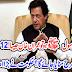 Sacha Ashiq e Rasool ﷺ ho o Imran Khan jesa.
