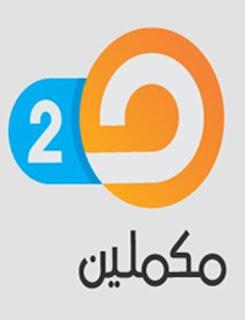 مشاهدة قناة مكملين 2 HD 2019 الجديدة بث مباشر بدون تقطيع