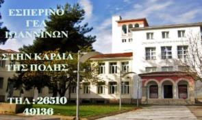 Γιάννενα: Έναρξη Εγγραφών Στο Εσπερινό Γενικό Λύκειο
