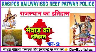 History of Mewar Part 2