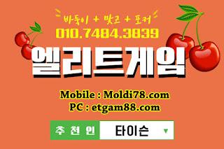 앨리트게임,앨리트바둑이,앨리트게임바둑이,앨리트포커,앨리트맞고,앨리트게임사이트pc new주소) etgam88.com 이전pc주소:PC:LVA12.COM 또는 GHX33.COM또는 CHRGAM.COM모바일:MOLDI78.COM 츄쳔인:타이슨 o10-74848-3839