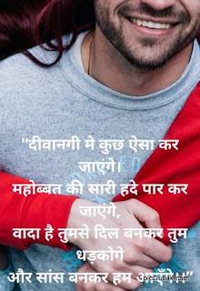 Sari-hade-par-chahat-Romantic-shayari-in-hindi