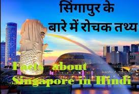 सिंगापुर से जुड़ी सबसे मजेदार बाते | Facts  about Singapore in Hindi