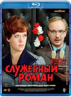 Chuyện Tình Công Sở - Служебный роман (1977)