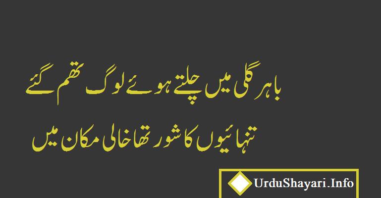 Bahir Galli Mie Chaltay Huye whatsapp status in urdu - best 2 lines poetry on Tanhi