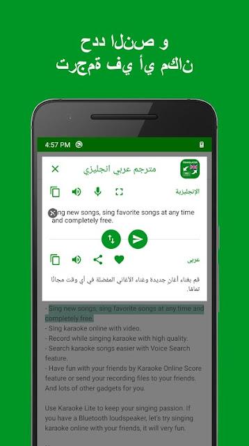 قاموس انجليزي عربي بدون نت للترجمه من عربي الي انجليزي