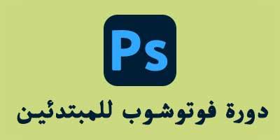 شرح Photoshop: تعلم تعليم فوتوشوب للمبتدئين