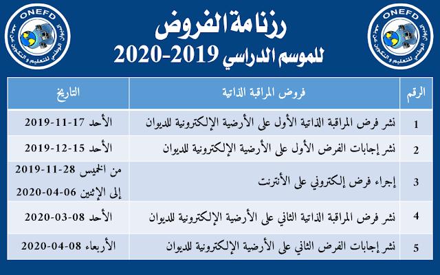 نشر وتحميل فرض المراسلة الاول 2019-2020 بداية من غد الاحد