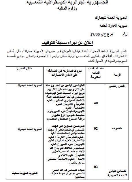 اعلان توظيف بالمديرية العامة للجمارك 5 جانفي 2017
