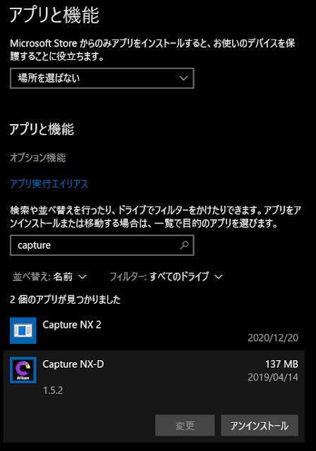Capture NX-D を削除する