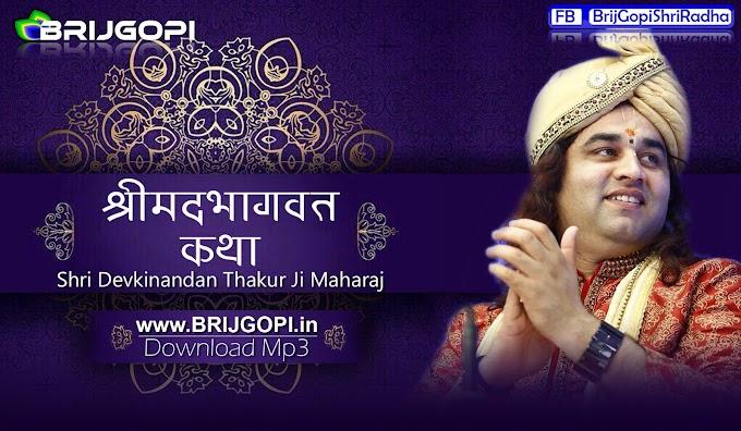 Shrimad Bhagwat Katha : Shri Devkinandan Thakur Ji Maharaj | Mp3 Download