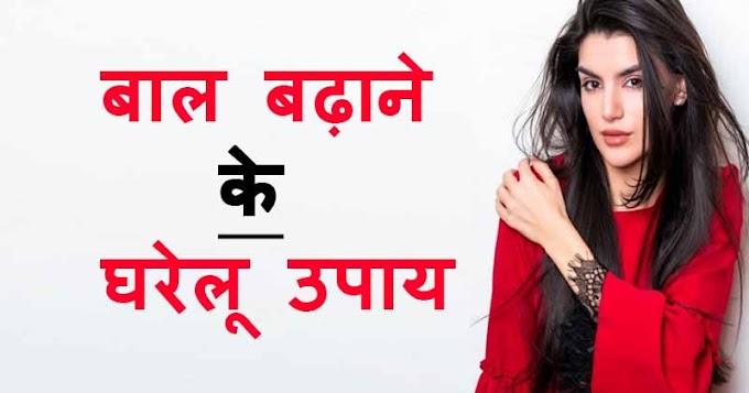 बाल बढ़ाने के घरेलू उपाय | बाल जल्दी बढ़ाने के उपाय | बालों को जल्दी लम्बा करने के उपाय Baal Badhane Ke Gharelu Upay
