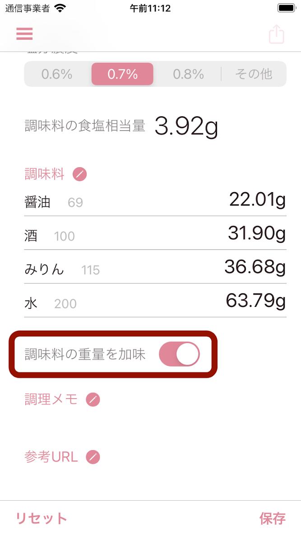 oishioで「調味料の重量を加味」をオン