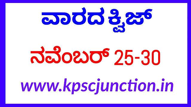 SBK KANNADA Weekly Current Affairs Quiz: 25 November to 30 November