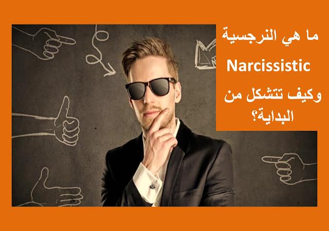 ما هي النرجسية Narcissistic؟ – وكيف تتشكل من البداية؟