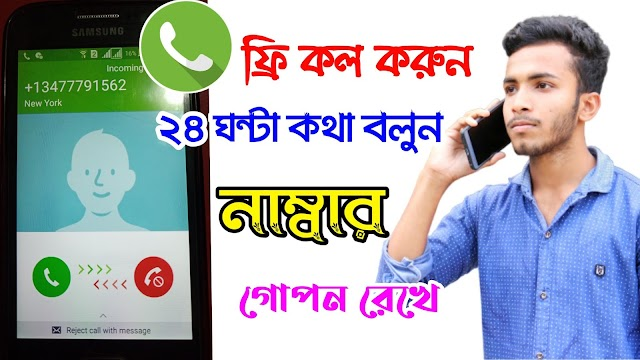 Get Free Unlimited Calls Any Country 2020 | International Free Call Apps