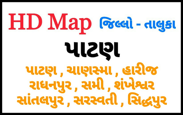 PATAN DISTRICT MAP WITH TEHSIL (TALUKA) MAP NEW 2020 - DOWNLOAD PDF