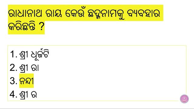 Chhadma Nama (Odia Sahitya) question and answer
