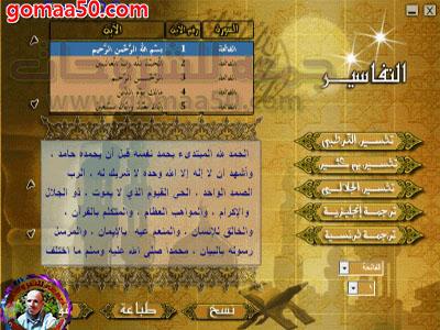 اسطوانة القرآن النادرة الذكر الحكيم 5 مصاحف إليكترونية كاملة