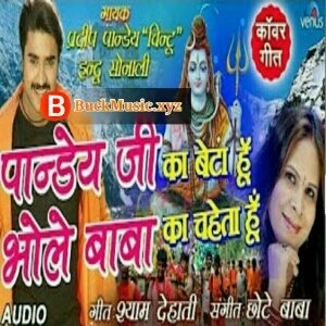 Pandey ji Ka Beta Hoon Bhole Baba ka Chata Hoon (Pradeep Panday Chintu) mp3 songs