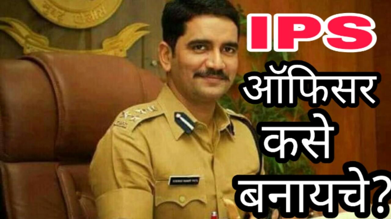 आयपीएस (IPS)अधिकारी कसे बनता येईल?मराठी मध्ये/How to become an IPS Officer? In marathi
