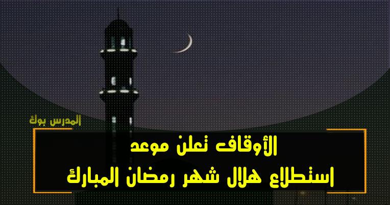 الأفتاء تعلن موعد استطلاع هلال شهر رمضان 1440