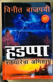 harappa hindi by vineet bajpai,best mythological fiction novels in hindi