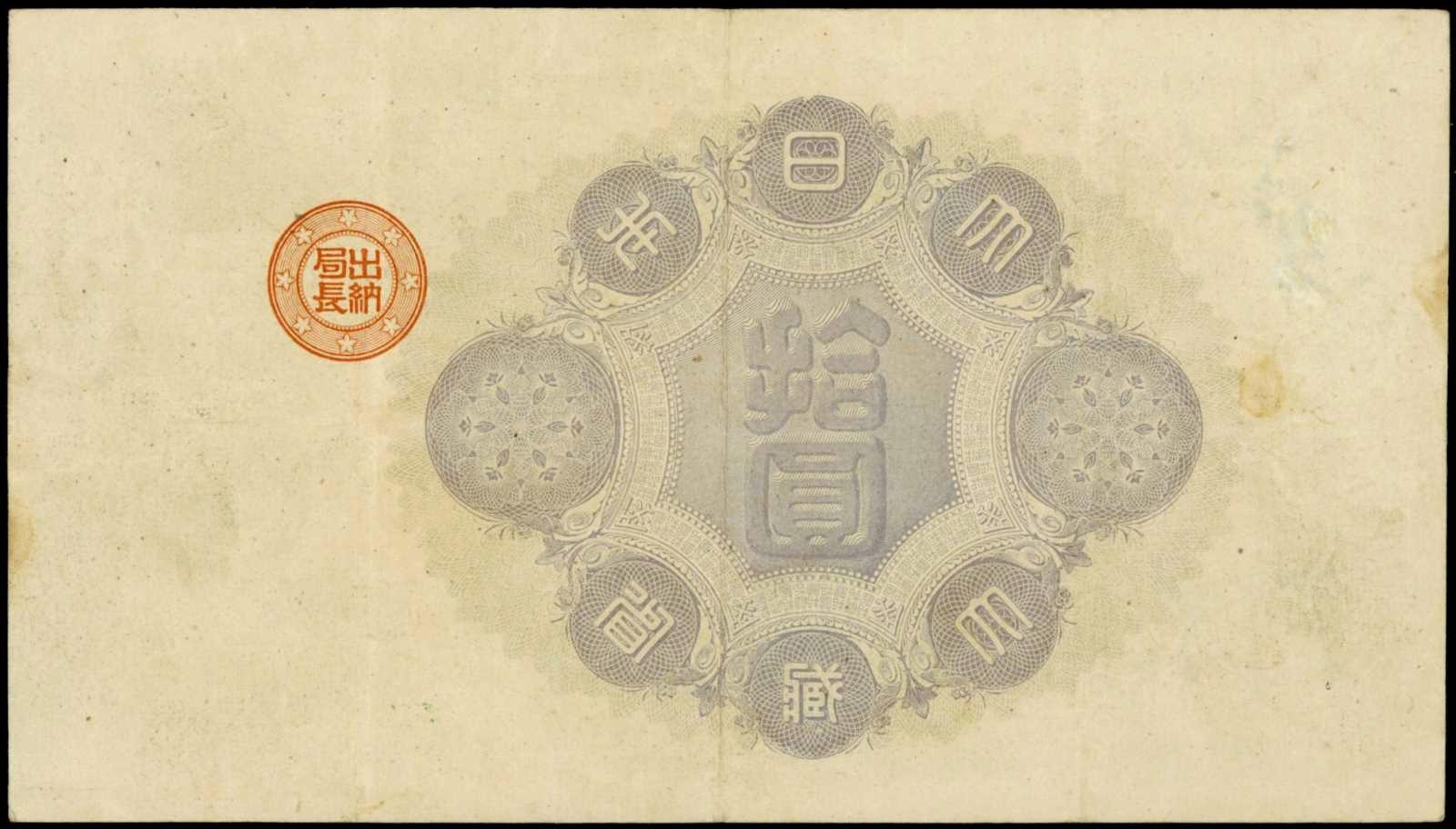 Dai Nippon Teikoku Seifu Shihei