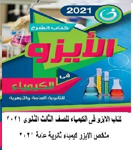 تحميل كتاب الايزو فى الكيمياء للصف الثالث الثانوى 2021