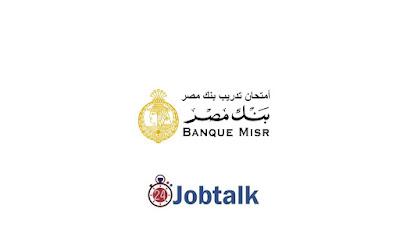 أمتحان تدريب بنك مصر وتحميل ماتريال أسئلة الأمتحان