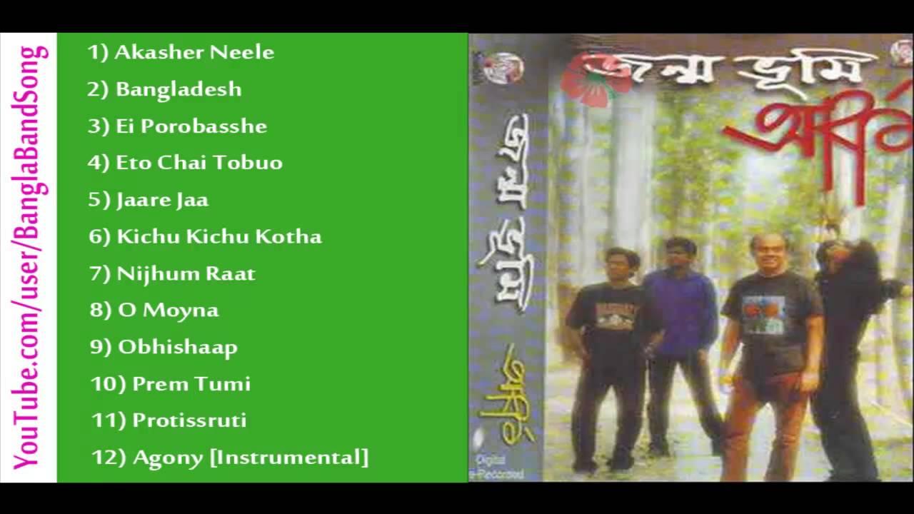 Prem Tumi Lyrics ( প্রেম তুমি ) - Hasan