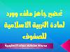 تحضير جاهز ملف وورد لمادة التربية الاسلامية للصفوف ( 5_10 ) الفصل الدراسي الاول